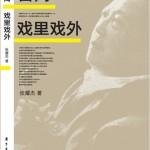 张耀杰 | 曹禺影剧的密码模式