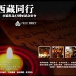 唯色 | 灰記客:与西藏同行