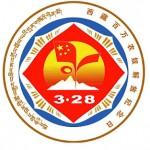 唯色 | 3月28日阿坝一僧人自焚,34位自焚藏人已知24人牺牲
