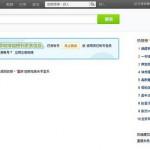 重慶被消失 中國為什麼怕微博?