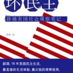 薛涌 | 《坏民主》目录