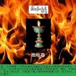 唯色 | 昨日两位藏人自焚牺牲,自焚藏人人数升至38人,牺牲28人!