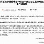 湖南湘潭将调查核实90后女干部拟任副局长