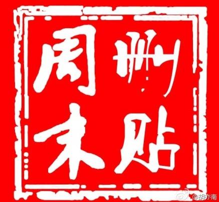 新华网 | 湖北查获涉近2000人删帖大案:涉案金额500万