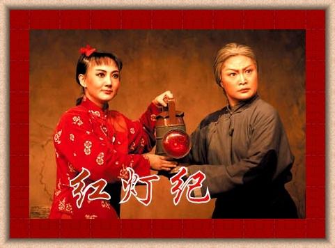 龙应台:《红灯记》在台北