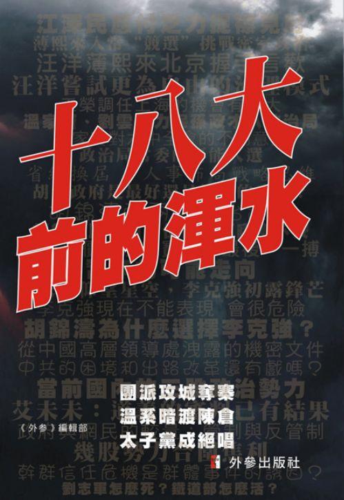 敏感词库 陈光诚系列更新及十八大延期传言相关 2012-5-10