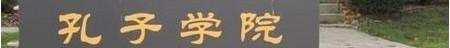 蔡慎坤:谁在为孔子学院的潇洒埋单?