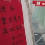 BBC | 大家谈中国:禁止民工用餐  到底在歧视谁