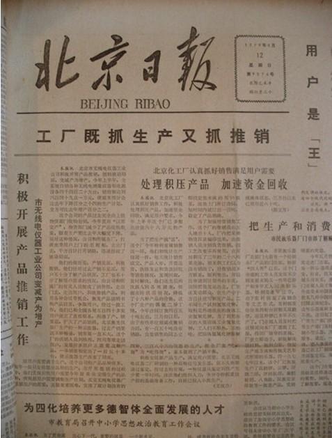 《北京日报》微博:《时代周报》向《北京日报》道歉