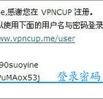 翻墙   免费VPN,支持Windows XP/7、安卓、Ubuntu、iMac、iPhone