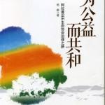 傅国涌 | 杨鹏《为公益而共和》出版