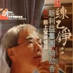 香港雜評 | 張麗珊訪練乙錚:新利益集團騎劫香港 七一前上堂政經課