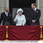 刘植荣:英联邦的过去、现在与未来