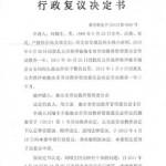 维权网   举报村干部腐败的河北村民刘瑞生劳教复议被驳回(图)