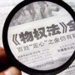 王才亮 | 关于农村集体土地确权登记发证的若干意见