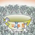 刘植荣:谁扰乱了中国的工资秩序?
