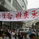 维权网   广东连州星子镇因儿童大范围铅中毒暴发两百人游行示威(图)