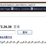 翻墙 | 日本在线代理一枚:mzzyx Glype(R) proxy
