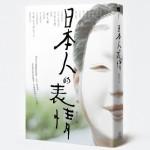 陈希我 | 《日本人的表情》,做个空广告