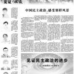 傅国涌 | 奇文共欣赏,疑义相与析。——《人民日报》:中国民主政治进程呈现美丽风景
