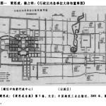 共识网 | 洪长泰:空间与政治:扩建天安门广场