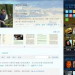 唯色 | 维吾尔网友帕米尔·亚森因微博言论被行拘