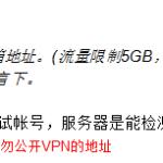 翻墙   VPN测试账号申请