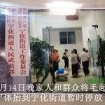 维权网 | 福州维权代表毛起平遇袭身亡,上百警察抢尸(图)