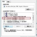 翻墙 | IPV6修改DNS实现翻墙及原理简析