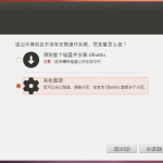 牛博山寨   Windows和Ubuntu双系统完全独立的安装方法