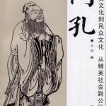 傅国涌 | 朱晓编《问孔》