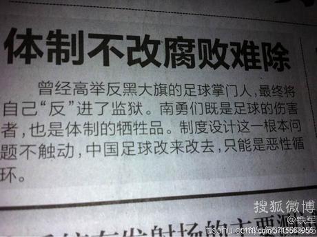 南方日报:体制不改腐败难除