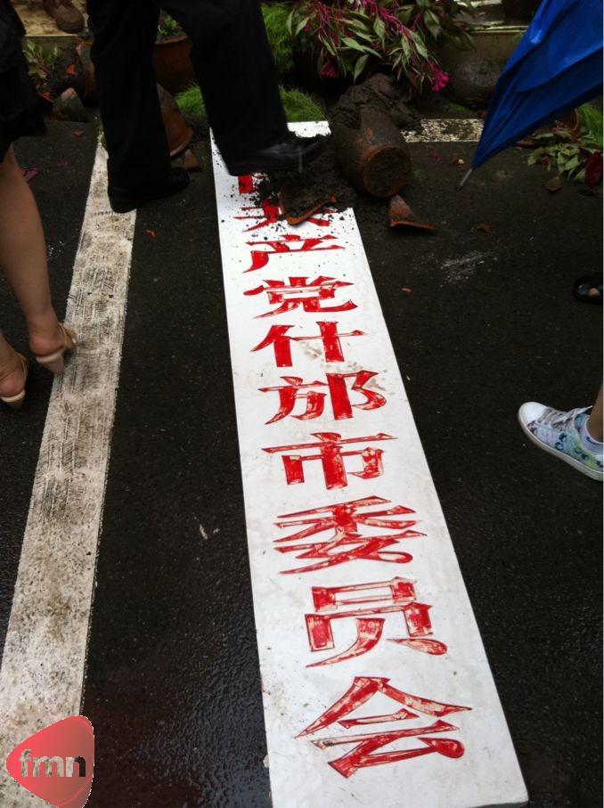 视频:四川什邡钼铜厂事件:武警发射催泪弹