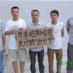 维权网 | 广州深圳公民要求停止政治迫害,还李旺阳公道(图)