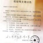 维权网   辽宁鞍山市千亩良田变荒地村民举报多年未果(图)