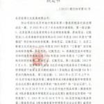 7月5日,发课公司收到朝阳法院不准许调取证据的决定书