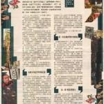 香港雜評 | 七七(80後共產黨員):我參與了七一遊行/香港人,中國幸虧還有你們