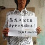 维权网 | 黑龙江访民张淑芝在北京被截访后遭行政拘留(图)