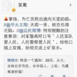 维权网 | 大学教授在微博发布悼念北京暴雨遇难者的信息被删除(图)