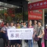 维权网 | 各地访民在北京为邓志波发起募捐活动(图)