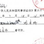 维权网 | 青海异议人士刘本琦被刑事拘留(图)