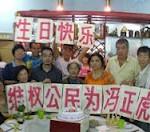 维权网 | 62位上海访民在北京祝福被囚禁的冯正虎生日(图)