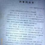 维权网 | 成都访民刘庭芳北京上访后被约谈(图)