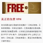 翻墙   一个无需注册的免费美国PPTP VPN服务