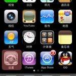 翻墙 | Iphone、Itouch中设置VPN