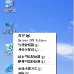 翻墙 | Windows XP中设置VPN(PPTP连接方式)
