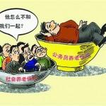 刘植荣:晚退休5年统筹养老金返还率由24%降到14%