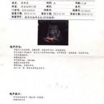维权网 | 黑龙江访民张淑芝重病在身,拘留期满仍被关押(图)