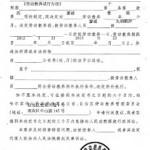 维权网   黑龙江维权人士廖诚被劳教决定书(图)