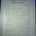 维权网 | 河南维权人士洪茂先二审改判判决书(图)
